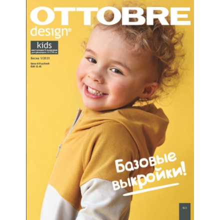 "Журнал ""OTTOBRE kids fashion"" весна 1/2021 (АНГЛ)"